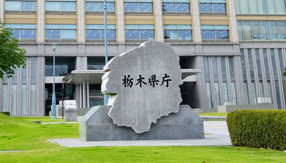 栃木県庁 様